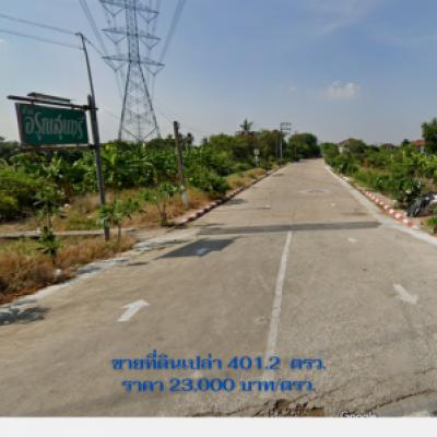 ขายที่ดินนครปฐม พุทธมณฑล ศาลายา : ขายที่ดินเปล่า หมู่บ้านอรุณสุนทรี พุทธมณฑลสาย 2