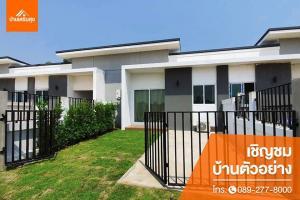 For SaleTownhouseKhon Kaen : Quality homes, great prices, great location! Baan Sermsuk, Khon Kaen