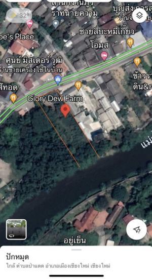 ขายที่ดินเชียงใหม่ : ขายที่ดินสวย ถมแล้ว ติดแม่น้ำปิง เมืองเชียงใหม่