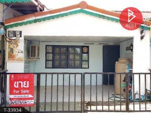 ขายทาวน์เฮ้าส์/ทาวน์โฮมจันทบุรี : ขายทาวน์เฮ้าส์ หมู่บ้านพรพิทักษ์ ท่าใหม่ จันทบุรี