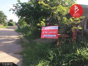For SaleLandBueng Kan : Urgent sale, empty land, area of 2 ngan, 18 square wa, Wisit Subdistrict, Mueang Bueng Kan District.