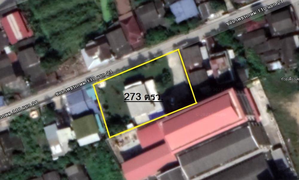 ขายบ้านบางแค เพชรเกษม : ขายบ้านพร้อมที่ดิน 273 ตรว. ซ.เพชรเกษม 110 หนองแขม กทม.