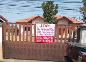 For SaleHouseNakhon Sawan : House for sale with land 2 ngan 89 sq wa.
