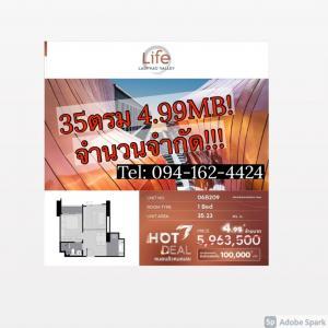 ขายคอนโดลาดพร้าว เซ็นทรัลลาดพร้าว : 🔥HOT DEAL🔥 Life Ladprao Valley จำนวนจำกัด 35ตรม. 4.99MB เท่านั้น รีบด่วนก่อนหมด!! 📲Tel/Line: 094-162-4424(Bo)