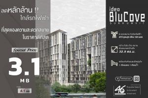 """For SaleCondoOnnut, Udomsuk : ขายขาดทุน ห้องสวยสุดๆ สภาพดีเหมือนได้ห้องมือหนึ่ง """"Ideo Bluecove Sukhumvit"""" ใกล้บีทีเอสอุดมสุข เพียง 3.1 ล้านเท่านั้น"""
