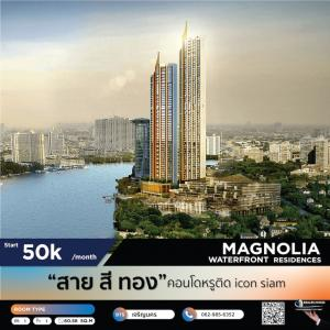 For RentCondoWongwianyai, Charoennakor : ✨ Magnolia Waterfront Residences ✨ [For Rent] 🔥 Golden Line, luxury condo next to icon siam 🔥 LINE: @realrichious