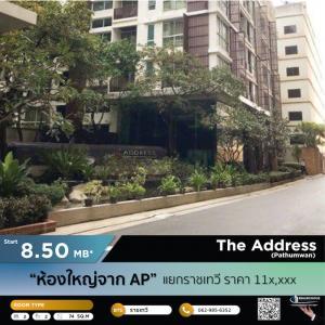 ขายคอนโดราชเทวี พญาไท : ✨ The Address Pathumwan ✨ [สำหรับขาย] 🔥 ห้องใหญ่จาก AP แยกราชเทวี ราคา 11x,xxx 🔥 LINE: @realrichious