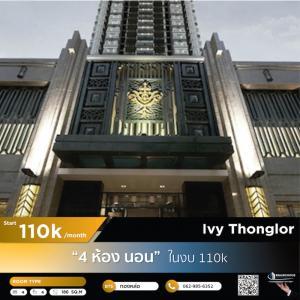 For RentCondoSukhumvit, Asoke, Thonglor : ✨ Ivy Thonglor ✨ [For Rent] 🔥 4 bedrooms in budget of 110k 🔥 LINE: @realrichious
