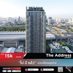 เช่าคอนโดพระราม 9 เพชรบุรีตัดใหม่ : ✨ The Address Asoke ✨ [สำหรับเช่า] 🔥 ไม่ มี แล้ว ราคานี้ห้องสุดท้าย! 🔥 LINE: @realrichious