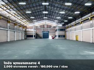 เช่าโกดังนครปฐม พุทธมณฑล ศาลายา : (เช่า) โกดังสินค้า พุทธมณฑลสาย 4 / ขนาด 2,000 ตารางเมตร พร้อมออฟฟิศ ราคาเช่า **180,000 ** สภาพดี จอดรถได้เยอะ คอนเทนเนอร์เข้าได้ ใกล้ถนนอุทยาน