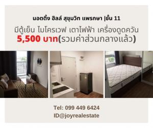 For RentCondoSamrong, Samut Prakan : Condo for rent, Notting Hill, Sukhumvit, Praksa, 11th floor, cheap rent 5,500 baht.