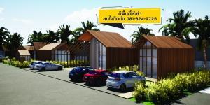 For SaleLandAyutthaya : 🔰 Land for sale, next to the front of Chiang Rak Noi Municipality