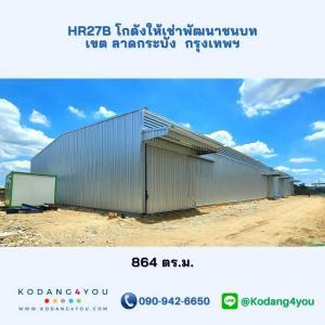 เช่าโกดังลาดกระบัง สุวรรณภูมิ : Kodang4you (HR27B) โกดังให้เช่าพัฒนาชนบท ขนาด 864 ตร.ม. เขต ลาดกระบัง กรุงเทพมหานคร บริหารโดยมืออาชีพ | โทร. 090-942-6650