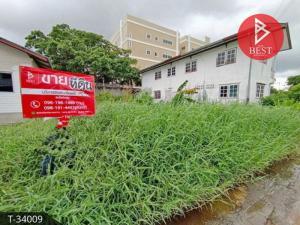 For SaleLandRathburana, Suksawat : Land for sale 50 square meters, Pracha Uthit 90, Bangkok.