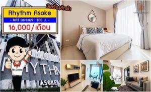 เช่าคอนโดพระราม 9 เพชรบุรีตัดใหม่ : *ให้เช่า* Rhythm Asoke ห้องแต่งสวย (มีเครื่องซักผ้า) ใกล้ MRT พระราม9 300 ม.