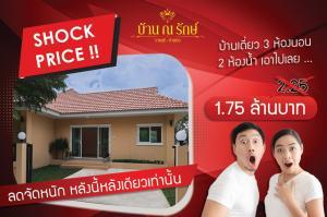 ขายบ้านราชบุรี : ลดจัดหนัก!! หลังนี้ หลังเดียวเท่านั้น!! บ้านเดี่ยว สร้างเสร็จแล้ว พร้อมเข้าอยู่ได้ทันที