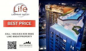 ขายคอนโดลาดพร้าว เซ็นทรัลลาดพร้าว : Life Ladprao Valley ❌❌ถูกกว่าห้องโครงการ❌❌