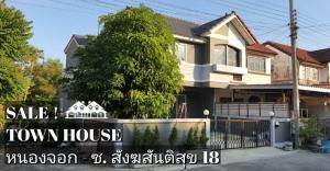 เช่าทาวน์เฮ้าส์/ทาวน์โฮมมีนบุรี-ร่มเกล้า : [ให้เช่า] บ้านทาวน์เฮาส์ 2 ชั้น รีโนเวทใหม่ยกหลัง บ้านอยู่หลังมุมในหมู่บ้านณัฐวรรณ ซ. สังฆสันติสุข 18 เขตหนองจอก
