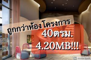 ขายคอนโดลาดพร้าว เซ็นทรัลลาดพร้าว : 🔥ถูกกว่าห้องโครงการ💯🔥 1นอนใหญ่ 40ตรม. ขายด่วน 4.20MB 💥💥The Line Phahonyothin Park เดอะไลน์ พหลโยธิน พาร์ค 📲Tel/Line: K.Bo 094-1624424 ***ราคาดีที่สุด!!!***