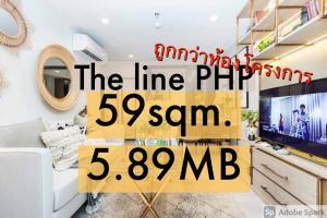 ขายคอนโดลาดพร้าว เซ็นทรัลลาดพร้าว : 🔥ถูกกว่าห้องโครงการ💯🔥 2ห้องนอน 59ตรม. ขายด่วน 5.89MB!! ถูกมากกกก! 💥💥The Line Phahonyothin Park เดอะไลน์ พหลโยธิน พาร์ค 📲Tel/Line: K.Bo 094-1624424 ***ราคาดีที่สุด!!!***