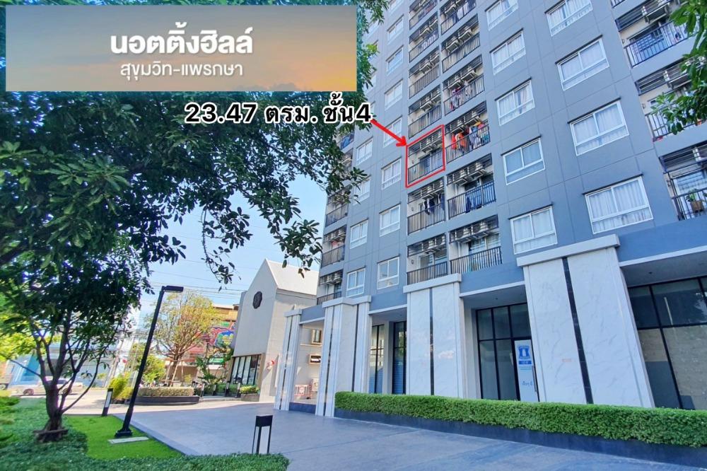 For SaleCondoSamrong, Samut Prakan : Condo Notting Hill Sukhumvit-Praksa, 4th floor