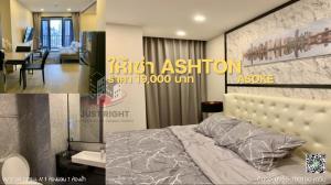 เช่าคอนโดสุขุมวิท อโศก ทองหล่อ : ให้เช่า Ashton Asoke ราคาดี 1นอน1น้ำ 34* ตร.ม. มีให้เลือก4 ห้อง เริ่มต้นเพียง 19,000/ด สญ1ปี