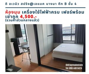 For RentCondoBangna, Lasalle, Bearing : Condo for rent, The Avenue Spring @ ABAC Bangna, Building B, 4th floor, corner room, pool view, cheap rent 4,500 baht