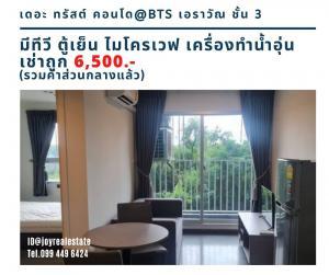 For RentCondoSamrong, Samut Prakan : Condo for rent, The Trust @BTS Erawan, 3rd floor, cheap rent 6,500 baht.