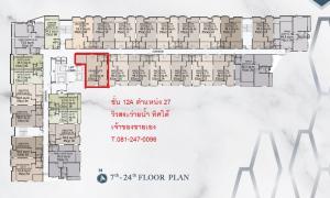 ขายดาวน์คอนโดวงเวียนใหญ่ เจริญนคร : (เจ้าของขายเอง ราคาถูกมาก!!) Supalai Premier เจริญนคร 1 ห้องนอน 54 ตร.ม. ม. วิวสระ + วิว ICON SIAM ตำแหน่ง 12A27 🎉🎉