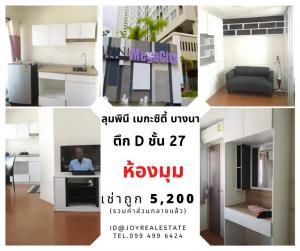 For RentCondoBangna, Lasalle, Bearing : Condo for rent, Lumpini, Mega City, Bangna, 27th floor, Building D, corner room, cheap rent 5,200 baht