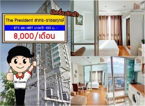 For RentCondoThaphra, Wutthakat : *For Rent* The President Sathorn-ratchaphruek,1BR near BTS/MRT Bangwa only 100m. Fully furnished