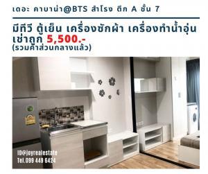 For RentCondoSamrong, Samut Prakan : Condo for rent, The Cabana, Samrong, Building A, 7th floor, has a washing machine, cheap rent 5,500 baht
