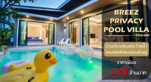 For SaleHouseCha-am Phetchaburi : บ้านพูลวิลล่า บรีซไพรเวซี่ พูลวิลล่า ชะอำ Breeze Privacy Pool Villa Cha-Am หุบกะพง  เพชรบุรี