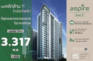 """ขายคอนโดพระราม 9 เพชรบุรีตัดใหม่ : โอกาสทองมาแล้ว! ขายขาดทุนต่ำกว่าราคาถึง 23% """"Aspire Rama 9"""" ทำเลดี ใกล้ MRT ห้อง 1 นอน 1 น้ำ ขนาด 39 ตร.ม เพียง 3.317 ล้าน(ไม่มีบวกเพิ่ม)"""