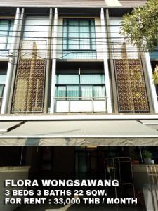 For RentTownhouseBang Sue, Wong Sawang : FOR RENT FLORA WONGSAWANG / 3 beds 3 baths / 22 Sqw. **33,000** Fully furnished with modern decorated. CLOSE MRT YAKTIWANON