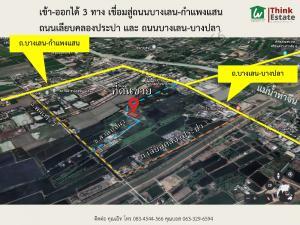 ขายที่ดินนครปฐม พุทธมณฑล ศาลายา : ขายที่ดินซอยสวนบุปผา บางเลน นครปฐม ที่ดินหัวมุมติดถนนสาธารณะ 2 ด้าน เข้าออกได้ 3 ทาง