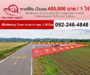 For SaleLandLop Buri : Land for sale 1 rai, mountain view, next to the road, 2 hours drive from Bangkok (Chong Sarika Subdistrict, Phatthana Nikhom District, Lop Buri Province) [SSLL07013]