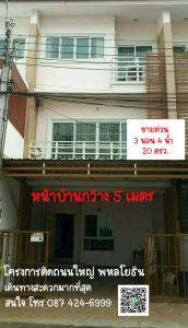 For SaleTownhouseVipawadee, Don Mueang, Lak Si : ทาวน์โฮม 3 ชั้นโครงการติดถนนใหญ่ พหลโยธิน73 ขายถูก