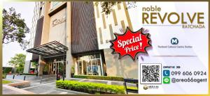 For SaleCondoRatchadapisek, Huaikwang, Suttisan : For Sale Noble Revolve Ratchada Nearby Thailand Cultural Centre MRT station
