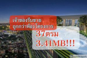Sale DownCondoLadprao, Central Ladprao : 🔥Cheaper than project room💯🔥 37 sqm. Urgent sale 3.41MB 💥💥The Line Phahonyothin Park The Line Phahonyothin Park 📲Tel/Line: K.Bo 094-1624424 ***Best Price!!!***