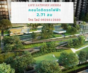 ขายคอนโดท่าพระ ตลาดพลู : Life Sathorn Sierra 2.71ลบ. คอนโดหรู ส่วนกลางจัดเต็ม🌿ห่างจาก BTS ตลาดพลู ประมาณ 150 เมตร ใกล้เดอะมอลล์ ท่าพระ เป็นทำเลที่มีความสะดวกสบายสูงทั้งคนใช้รถและไม่ใช้รถค่ะ เพราะมีตัวเลือกในการเดินทางเยอะมาก และเข้าสู่ใจกลางเมืองอย่างสาทร สีลม หรือสยาม ได้อย่าง