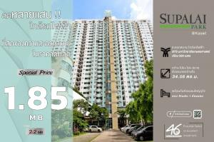 """For SaleCondoKasetsart, Ratchayothin : Selling below cost! Beautiful room, good condition, good view, near BTS """"Supalai Park Kaset"""", studio room, size 35 sq.m., selling for only 1.85 million."""
