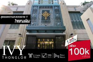 """For RentCondoSukhumvit, Asoke, Thonglor : The cheapest in the building Plus a very beautiful room, high floor, very good view """"Ivy Thonglor"""" near BTS, 4 bedrooms, 4 bathrooms, only 100,000 baht."""