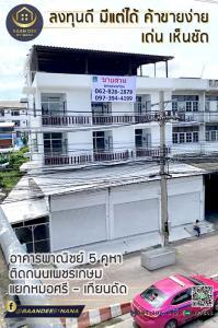 """For SaleShophouseBang kae, Phetkasem : ขายอาคารพาณิชย์ 5 คูหา 3.5 ชั้น ตกแต่งพร้อม บนที่ดิน 89 ตารางวา """"ติด"""" ถนนเพชรเกษม  แยกหมอศรี - เทียนดัด"""