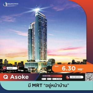 For SaleCondoRama9, RCA, Petchaburi : ✨ Q Asoke ✨ [For Sale] 🔥 There is an MRT in front of the house 🔥LINE: @realrichious