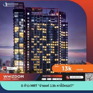 เช่าคอนโดลาดพร้าว เซ็นทรัลลาดพร้าว : ✨ Whizdom Ratchada - Ladprao ✨ [สำหรับเช่า] 🔥 0 ก้าว MRT จ่าย 13k หาได้หรอ!? 🔥 LINE: @realrichious