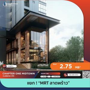 ขายคอนโดลาดพร้าว เซ็นทรัลลาดพร้าว : ✨ Chapter One Midtown Ladprao 24 ✨ [สำหรับขาย] 🔥 แยก! MRT ลาดพร้าว 🔥 LINE: @realrichious