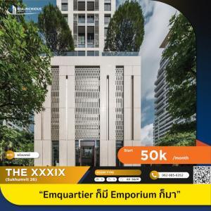 เช่าคอนโดสุขุมวิท อโศก ทองหล่อ : ✨ The XXXIX by Sansiri ✨ [สำหรับเช่า] 🔥 Emquartier ก็มี Emporium ก็มา 🔥 LINE: @realrichious