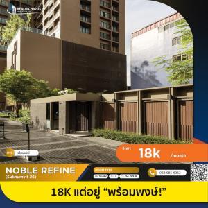 For RentCondoSukhumvit, Asoke, Thonglor : ✨ Noble Refine Sukhumvit 26 ✨ [For Rent] 🔥 18k but in Phrom Phong! 🔥 LINE: @realrichious