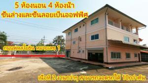 ขายโฮมออฟฟิศเชียงราย : บ้านเหมาะสำหรับทำออฟฟิต ที่จอดรถเยอะ ใหญ่ ทรัพย์พร้อมที่ดินราคาประเมินเกือบ 10 ล้าน ติดทางหลวงสายพะเยา-เชียงราย กม.893